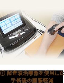 ① 超音波治療器を使用した手術後の腫脹軽減