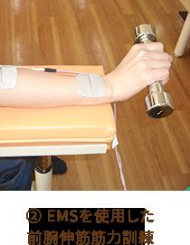 ② EMSを使用した前腕伸筋筋力訓練