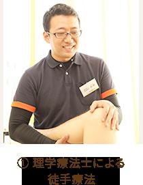 ① 理学療法士による徒手療法
