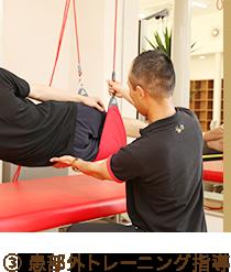 ③ 患部外トレーニング指導
